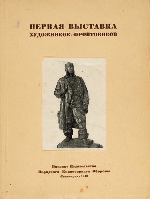Первая выставка художников-фронтовиков: каталог. Л.: Народный комиссариат обороны, 1943.