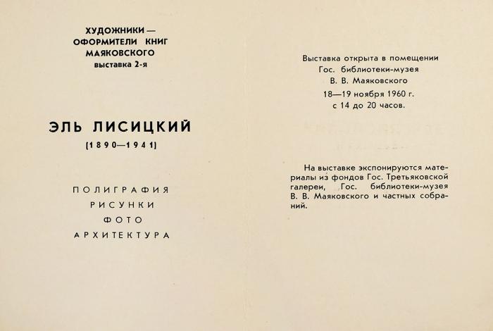 Эль Лисицкий (1890-1941). Полиграфия, рисунки, фото, архитектура. [Пригласительный билет]. М.: Советский художник, 1960.