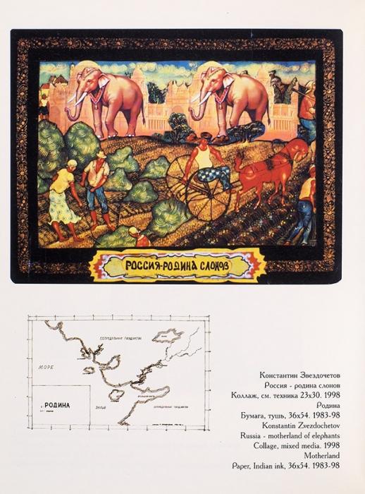 Родина: каталог выставки вселе Ширяево. Самара, 2000.