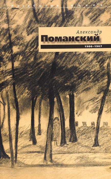Александр Поманский, 1906-1967: каталог выставки графики вгалерее «Ковчег». М., 2008.