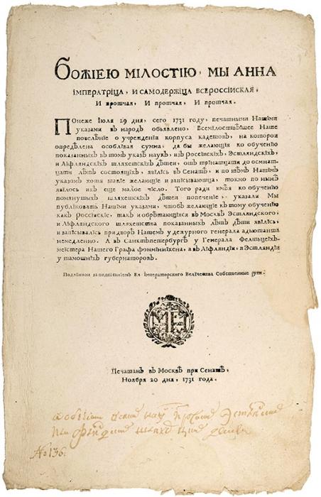 [Зарождение кадетства] Указ императрицы Анны Иоанновны от29июля 1731г. обучреждении Кадетского корпуса. Печатан вМоскве при Сенате, ноября 20дня, 1731года.