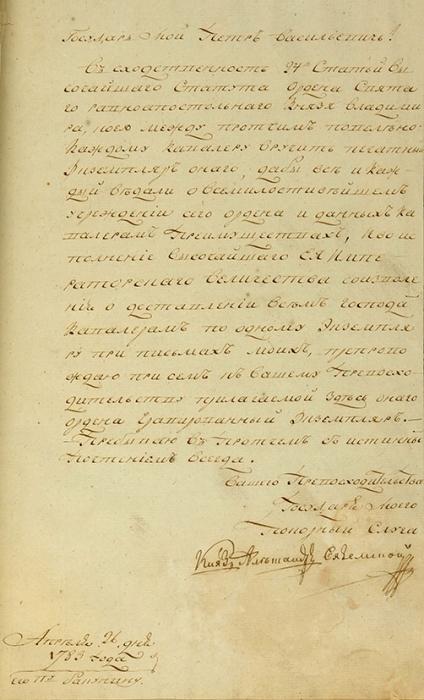 [Савтографом Екатерины IIирукописными указами] Статут ордена Святого Равноапостольного князя Владимира. [1782].