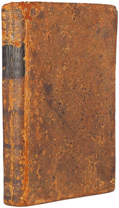 [Чулков, М.Д.] Краткая история российской торговли. М.: ВТип. Пономарева, 1788.