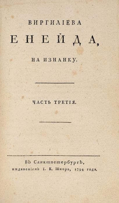 Осипов, Н.П. Виргилиева Енеида, вывороченная наизнанку. [В3ч.] Ч. 1-3. СПб.: иждивением И.К. Шнора, 1791-1794.