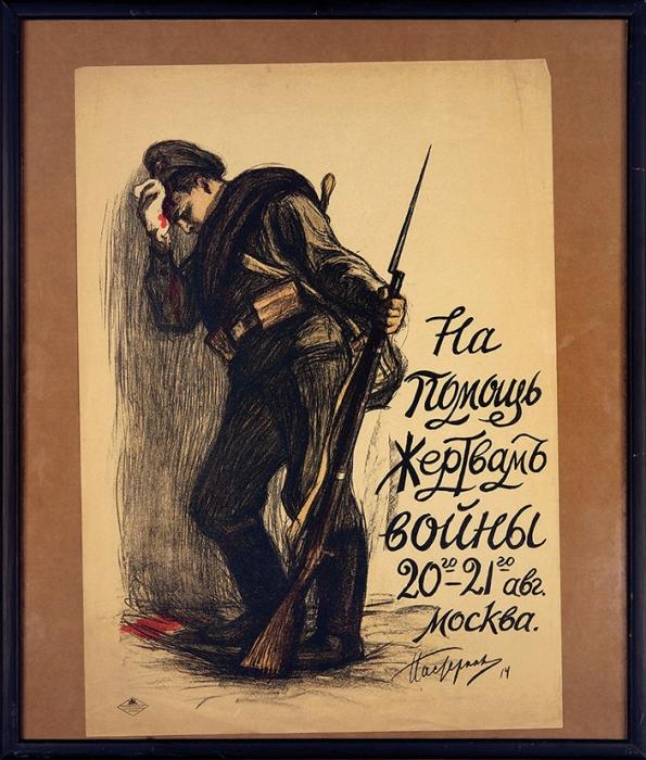 [Пастернак— жертвам войны] Плакат «Напомощь жертвам войны»/ худ. Л.О. Пастернак. М.: Т-во скоропечатни А.А. Левенсон, 1914.