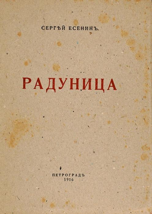 [Неразрезанный экземпляр вотличном состоянии] Есенин, С.Радуница. Пг.: Изд. М.В. Аверьянов, 1916.