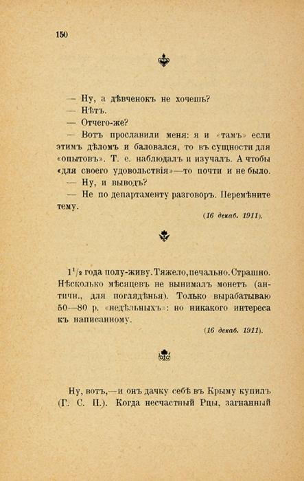 Розанов, В.В. [автограф] Уединенное. Почти направах рукописи. 2-е изд. Пг.: Тип. Т-ва А.С. Суворина «Новое время», 1916.