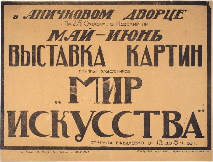 Афиша выставки картин группы художников «Мир Искусства» вАничковом дворце. Пг., май-июнь 1922.
