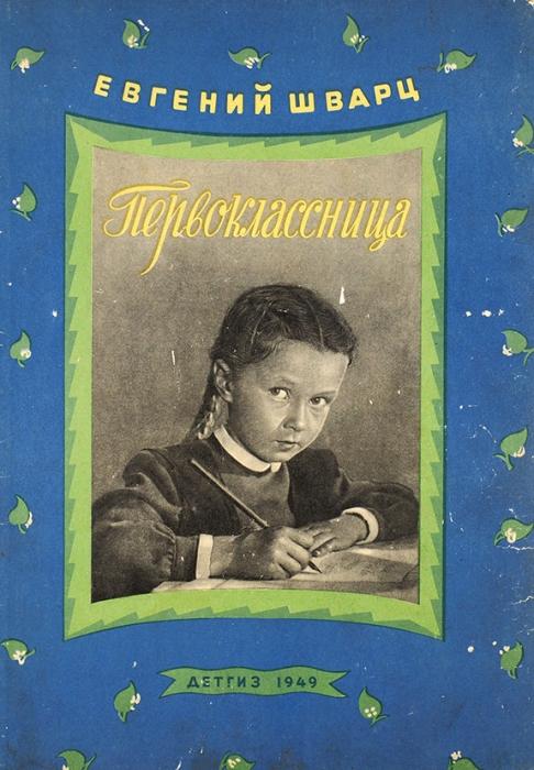 [Неиспользован интерес детей ктоварищу Сталину, пионерскому галстуку иМавзолею Ленина] Шварц, Е.Первоклассница. М.; Л.: Детгиз, 1949.
