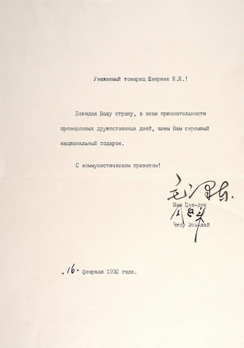[Мао Цзэдун, автограф] Письмо лидера китайской компартии Мао Цзэдуна, адресованное Председателю Президиума Верховного Совета СССР Н.М. Швернику. Москва, 16февраля 1950года.
