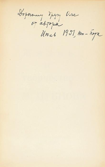 [Савин: «Очень большая редкость»] Дубнова-Эрлих, С. [автограф] Жизнь итворчество С.М. Дубнова. Нью-Йорк: Комитет имени С.М. Дубнова, 1950.