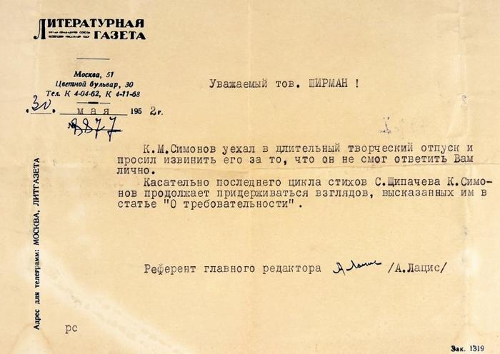 [1675 сонетов савторскими правками, письма Кирсанова иЛациса, которого признали Абрамом Терцом] Лот из3-х предметов, связанных сГ.Ширманом. М., 1950-1952.