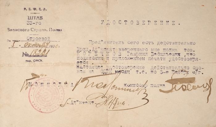 Архив из4удостоверений чинов Красной Армии 1918-1920годов.