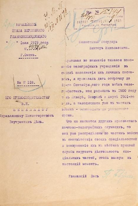 Письмо Министру Внутренних Дел правительства адмирала А.В. Колчака, Его превосходительству Виктору Николаевичу Пепеляеву отвременно исполняющего обязанности начальника штаба Верховного Главнокомандующего вг. Омске П. Бурлина. Омск, 20июля 1919.