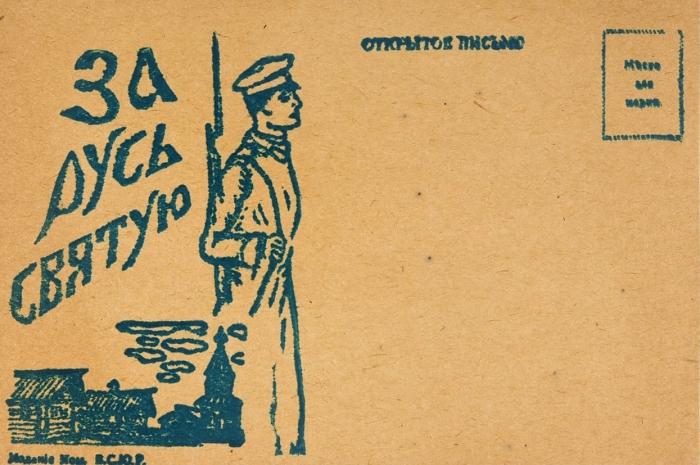 Две открытки Вооруженных Сил Юга России.1919.
