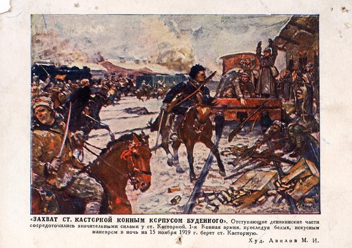 Четыре открытки работы художника-баталиста М.Б. Грекова иМ.И. Авилова— боевые эпизоды Гражданской войны.1920.