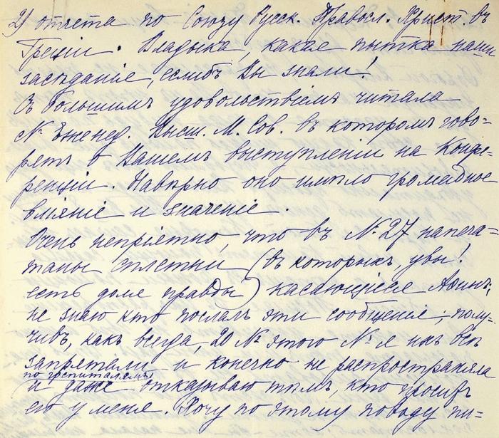 Архив Комитета поСооружению Сергиевского Подворья вПариже иВысшей Богословской Школы при нём, состоящий из7единиц хранения.1924.