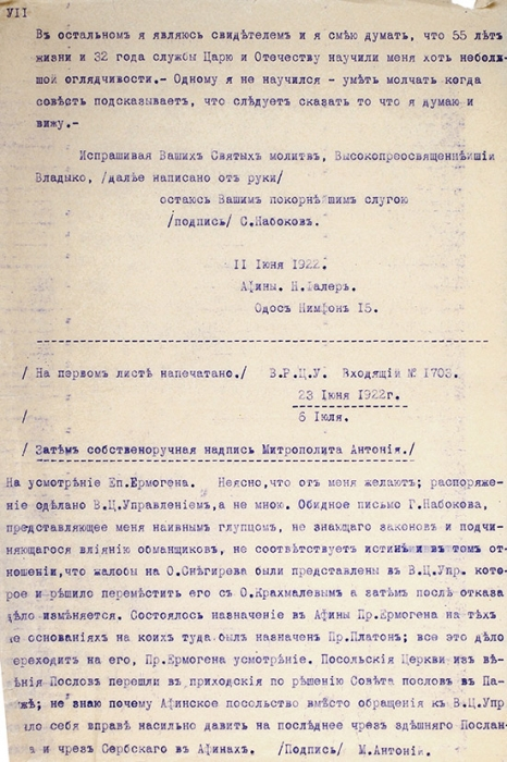 Письмо Сергея Дмитриевича Набокова, последнего действующего губернатора Курляндии идяди писателя Владимира Владимировича Набокова, Митрополиту Антонию от11июня 1922 года изАфин.