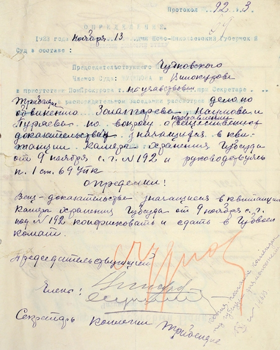 Автограф начальника Чрезвычайной Следственной Комиссии Самуила Гдальевича Чудновского наопределении пообвинению. 13ноября 1923.