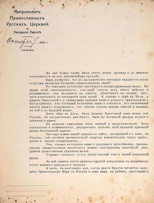 Письмо Митрополита Евлогия (Георгиевского) сего автографом от7октября 1924 года изПарижа.