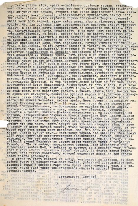 Открытое письмо Митрополита Антония (Храповицкого) генералу Петру Николаевичу Краснову. Париж, 1920-е гг.
