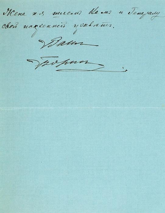 Письмо Великого князя Бориса Владимировича (1877-1943) изПарижа от27ноября 1926 года Вере Владимировне Комстадиус.
