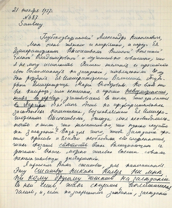 Письмо генерала Петра Николаевича Краснова от21ноября 1927 года изСантани сотказом прочитать свои воспоминания навечере, посвященном 80-летию Вдовствующей императрицы Марии Фёдоровны.