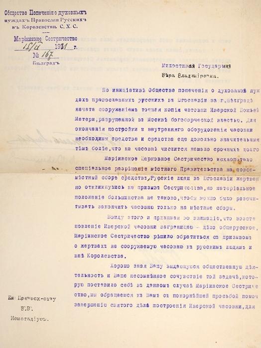 Письмо княгини Марии Александровны Святополк-Мирской от15сентября 1931 года изБелграда.