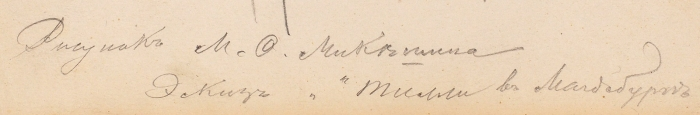 Микешин Михаил Осипович (1835–1896) «Тилли вМагдебурге». 1858. Бумага, графитный карандаш, 21,5x17см.