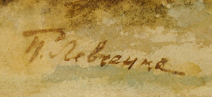 Левченко Пётр Алексеевич (1856–1917) «Солнечный день». Конец XIX— началоХХ века. Бумага, акварель, белила, 16x25,5см (всвету).