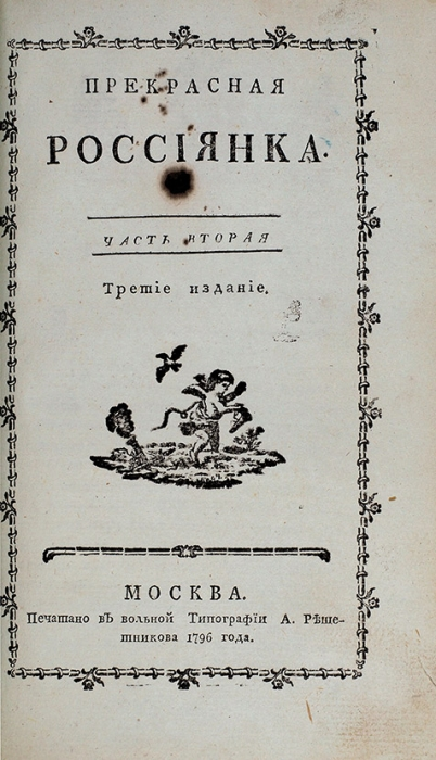 Контан д'Орвиль. Прекрасная Россиянка. [В2ч.]. Ч. 1-2. 3-е изд. М.: ВВольной тип. А.Решетникова, 1796.