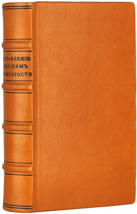 [Редкое масонское издание] [Гаугвиц, Г.Х.К.] Наставление ищущим премудрости/ перевод снемецкого [А.Ф. Лабзина]. СПб.: Тип. Шнора, 1806.