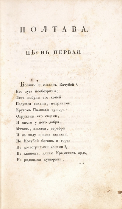 [Прижизненное издание] Пушкин, А.С. Полтава, поэма Александра Пушкина. СПб.: Тип. Департамента Народного просвещения, 1829.