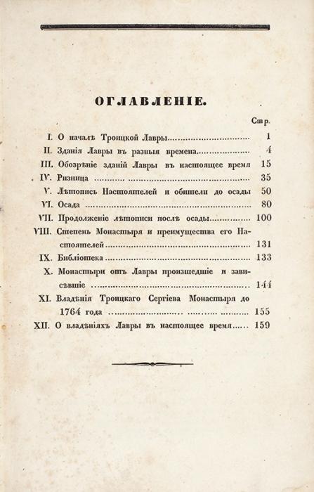 [Горский, А.В.] Историческое описание Святотроицкия Сергиевы Лавры. М.: ВУниверситетской тип., 1842.