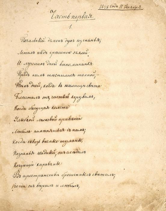 [Уникальный ранний список сразночтениями] Лермонтов, М.Демон. Поэма. Ч. 1-2. Дат. 11ноября 1848г.