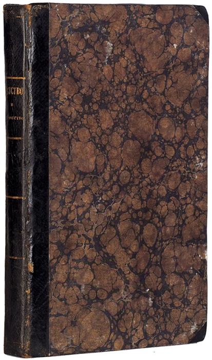 Толстой, Л.Н. Детство иотрочество. СПб.: Тип. Эдуарда Праца, 1856.