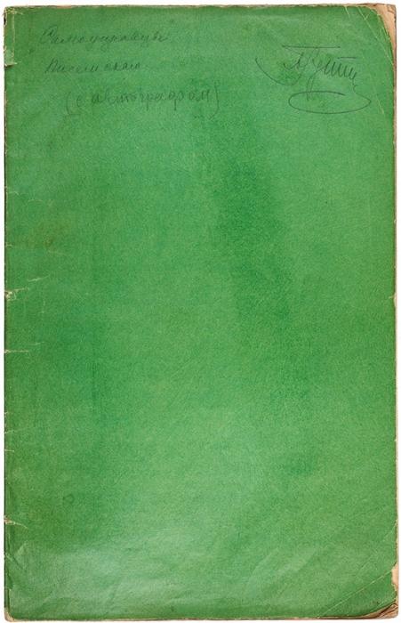 [Под ножом цензуры...] Писемский, А. [автограф] Самоуправцы: трагедия впяти действиях. СПб., 1867.