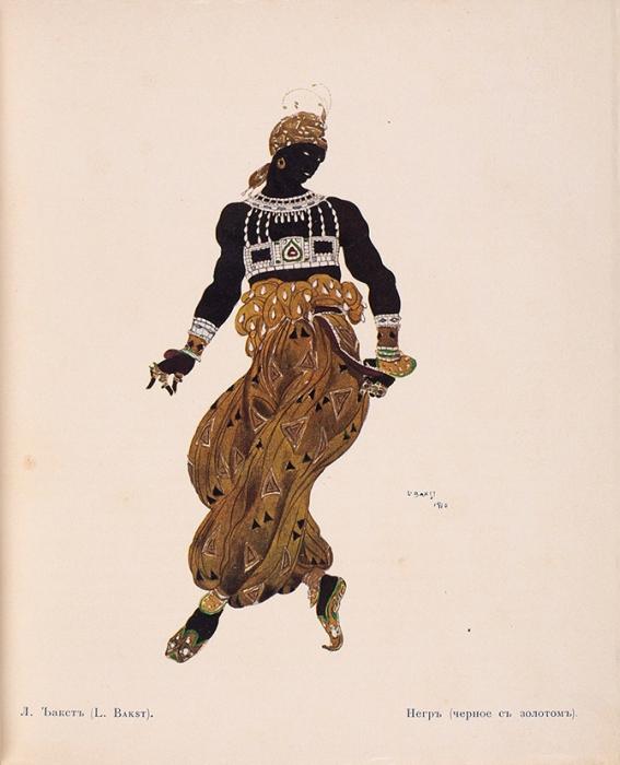 [Полный комплект] Аполлон. Художественно-литературный иллюстрированный журнал. №1-12, 1909-1910; №1-10, 1911-1917. Пб: Т-во Р. Голике иА.Вильборг, 1909-1917.