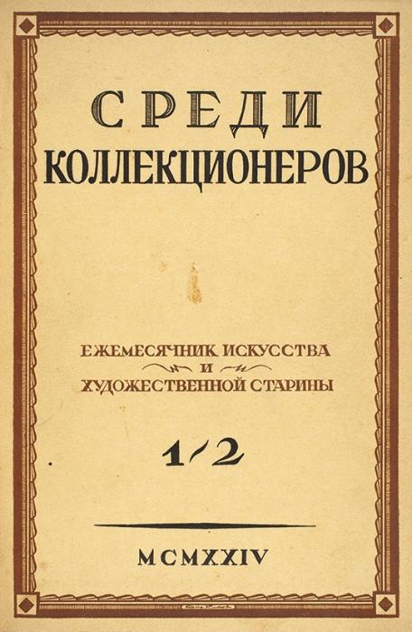 [Полный комплект собложками] Среди коллекционеров. Ежемесячник собирательства . №1-12, 1921-1924. М., 1921-1924.