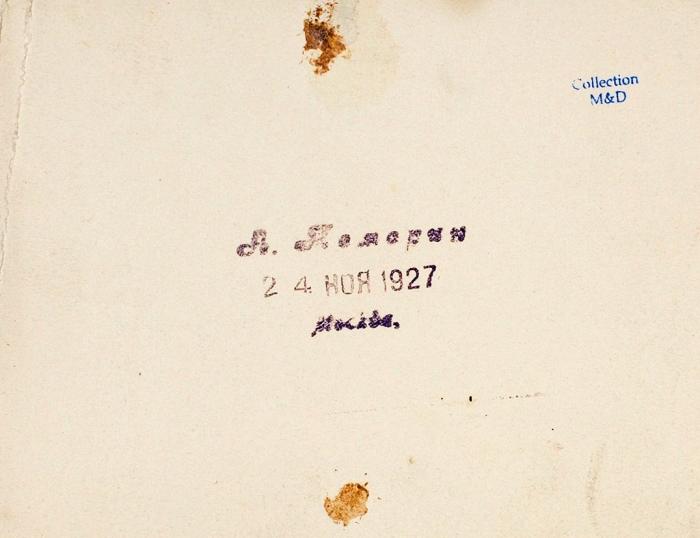 [Перед дальней дорогой после недовольства товарища Сталина] Фотография: Вс. Мейерхольд, З.Райх иактеры театра/ фот. А.Темерин. М., 1927.