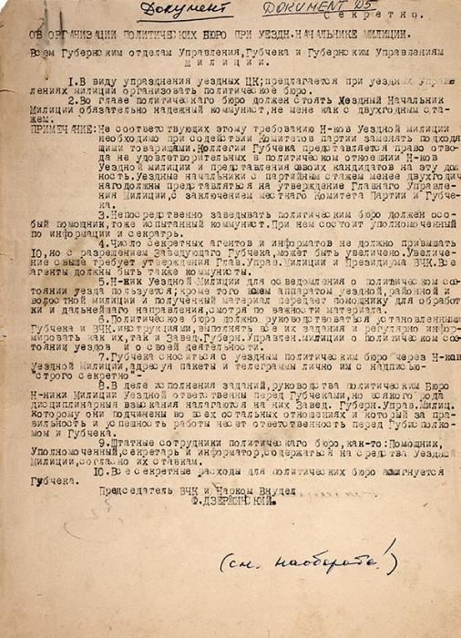 [Под грифом секретно] Оборганизации политических бюро при уездном начальнике милиции. Приказ. [М., 1919].