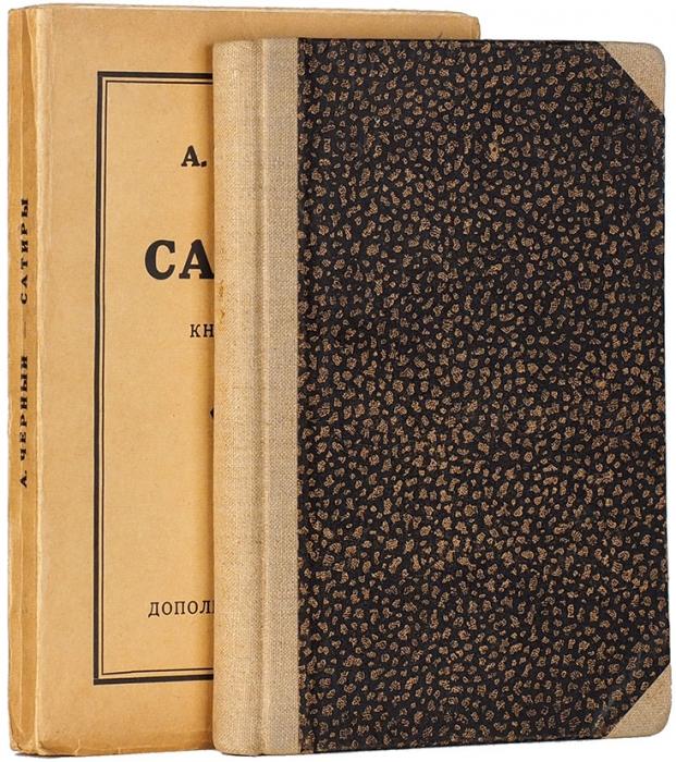 Черный, Саша. Сатиры илирика. В2кн. Кн. 1-2. Берлин: Грани, 1922.