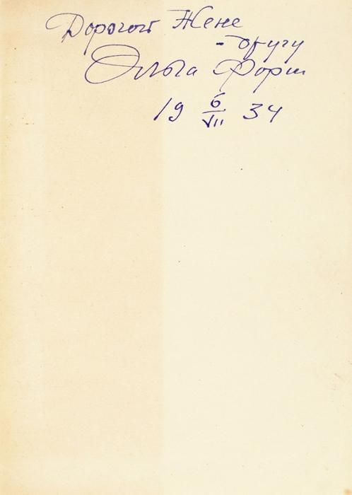 Форш, О. [автограф] Якобинский заквас. Роман. Часть первая. Л.: Издательство писателей, 1934.