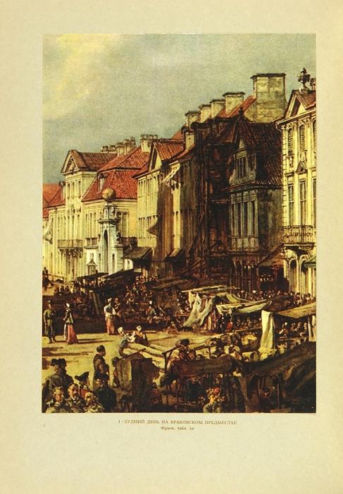 Валлис, М.Каналетто: живописец Варшавы. Варшава, 1955.