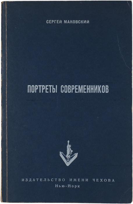 Маковский, С. [автограф] Портреты современников. Нью-Йорк: издательство имени Чехова, 1955.