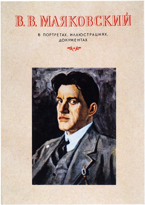В.В. Маяковский впортретах, иллюстрациях, документах. М., 1956.