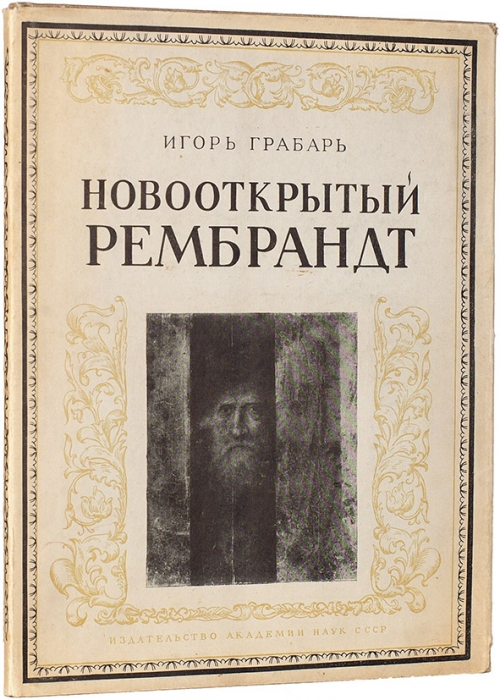 Грабарь, И.Новооткрытый Рембрандт. М.: Издательство Академии наук СССР, 1956.
