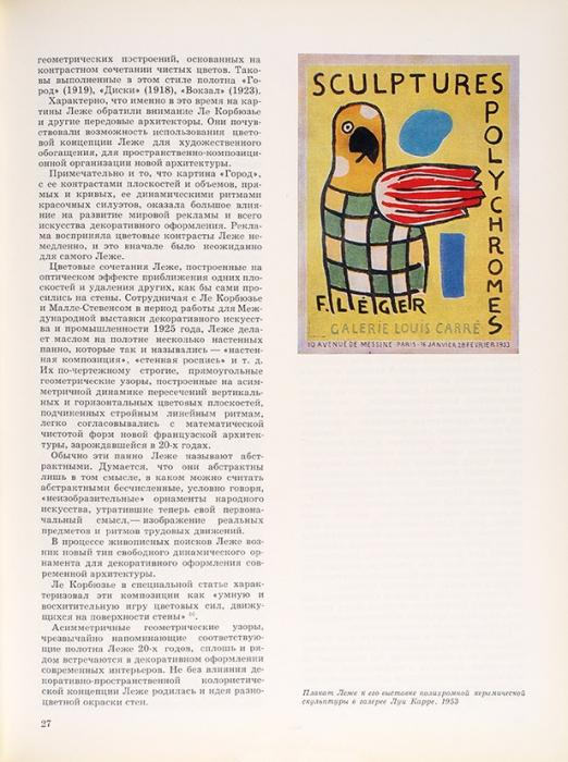 Жадова, Л.Фернан Леже: мозаика, витраж, керамика, гобелен. М.: Искусство, 1970.
