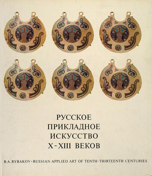 Рыбаков, Б.Русское прикладное искусство X-XIIIвеков: альбом [нарус. иангл.яз.]. Л.: Аврора, 1971.