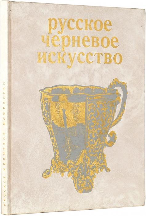 Постникова-Лосева, М.Русское черневое искусство. М.: Искусство, 1972.